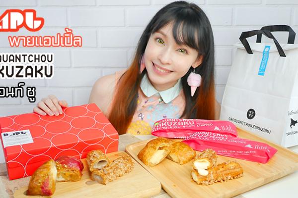 ร้านขนมแบรนด์ดัง RAPL Apple Pie & Croquantchou Zakuzaku มีที่ไทยแล้วนะ