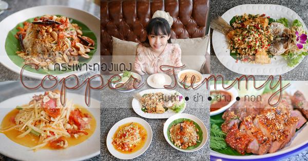 กระเพาะทองแดง ร้านอาหารไทยอร่อย ถ.ราชพฤกษ์