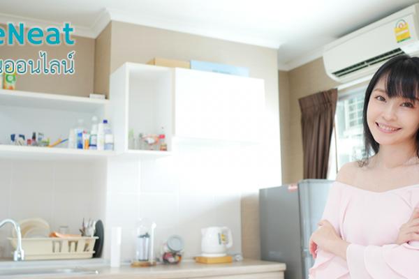 จ้างแม่บ้านออนไลน์มาช่วยทำความสะอาดห้อง จาก BeNeat