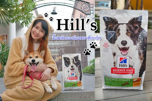 Hill's (ฮิลส์) อาหารสุนัขที่คุณหมอแนะนำ ทุก ๆ ครั้งที่ซื้อก็ช่วยสัตว์ให้มีที่พึ่งพิงด้วยนะคะ