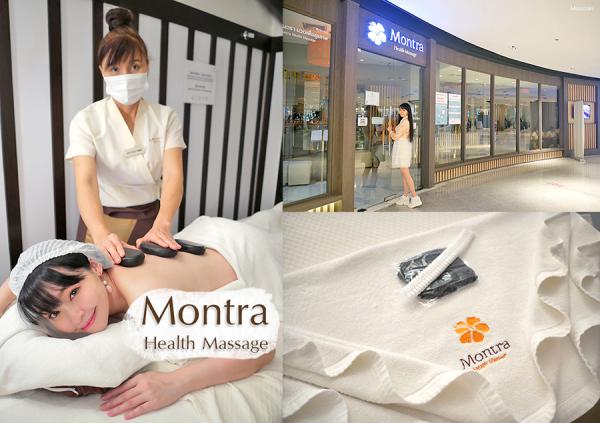 นวดหินร้อน ที่ Montra Health Massage คลายปวดเมื่อย คลายเครียด