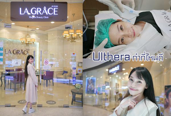 ย้อนหน้าให้กลับมาเด็ก แบบปลอดภัย ไม่ต้องผ่า ไม่ต้องฉีด Ulthera ที่ La GRACE Clinic