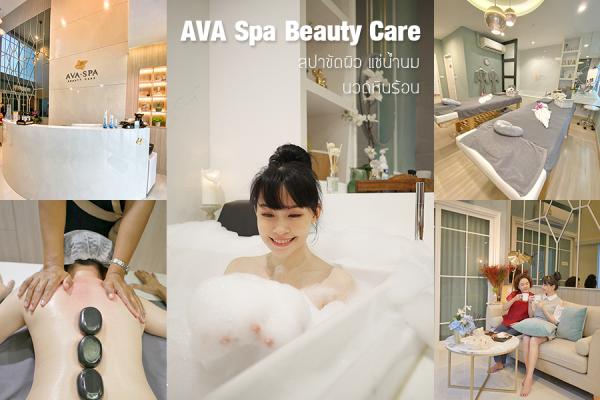 นวดผ่อนคลาย ขัดตัว อาบน้ำแร่ แช่น้ำนม บรรยากาศหรูที่เหมือนอยู่บ้าน @ AVA Spa Beauty Care ย่านอุดมสุข