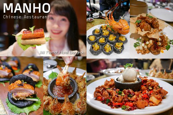 Dinner อาหารจีนฟิวชั่น ที่ Man Ho Chinese Restaurant อร่อยมาก