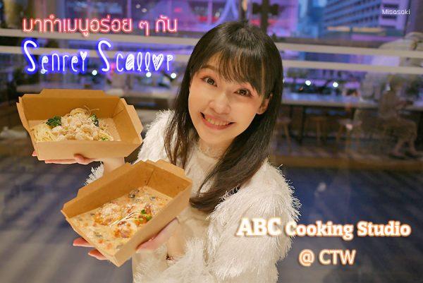 เมนูอาหารหรู ทำเองง่าย ๆ ที่ ABC Cooking Studio เมนู หอยเชลล์ Senrei Scallop อร่อยมากกก
