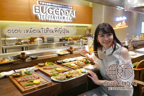 Bugendai Teppanyaki อร่อย เหมือนบินไปกินที่ญี่ปุ่น ที่รวมความสด กับ ความสนุก ไว้ด้วยกัน