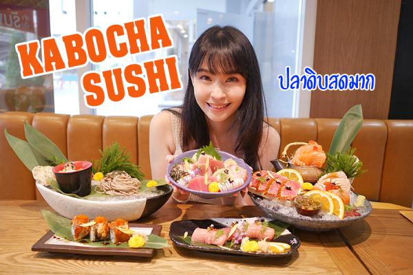 ซาชิมิ ซูชิ มื้อนี้สดสุด ๆ Kabocha Sushi