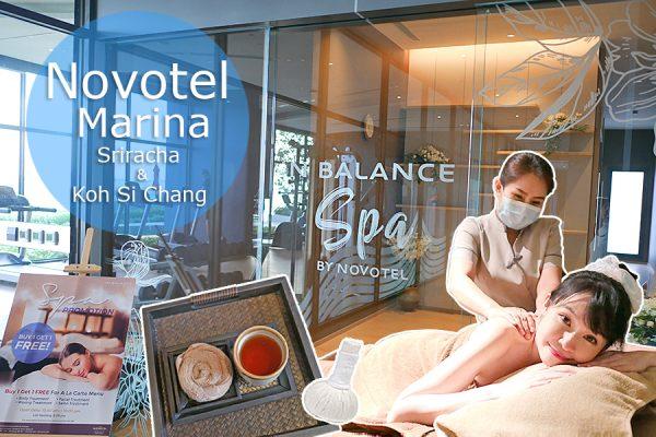 มาศรีราชา นวดที่ไหนดีนะ In Balance SPA @ Novotel Marina Sriracha & Koh Si Chang