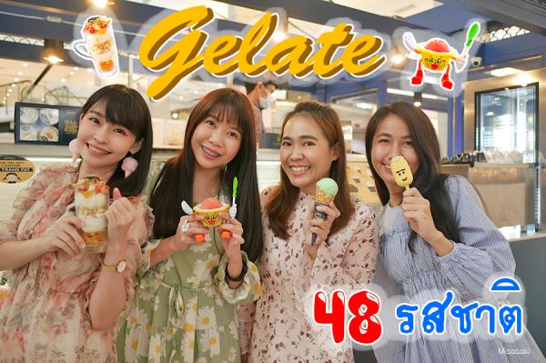 ไอศกรีม Gelate อร่อยจัง มีให้เลือกตั้ง 48 รสแน่ะ @ CTW