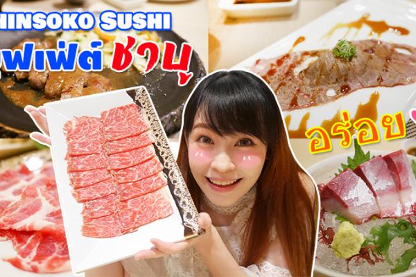 เมนูใหม่ของบุฟเฟ่ต์ชาบูฟรีเมี่ยม ที่ Shinsoko Sushi สุขุมวิท 26 ★ Misasaki