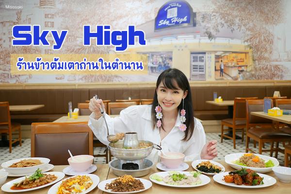 ร้านข้าวต้มเตาถ่าน ซุปเปอร์ขาไข่ในตำนาน Sky High ราชดำเนิน