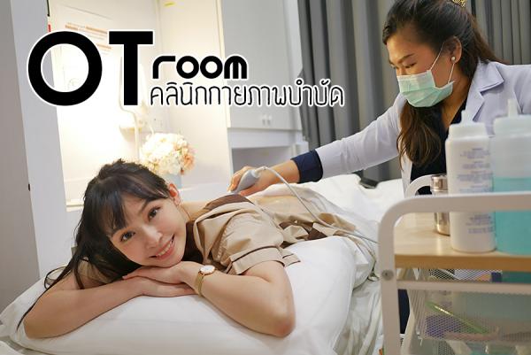 แก้ปวดหลัง ที่ คลินิกกายภาพบำบัด OT Room