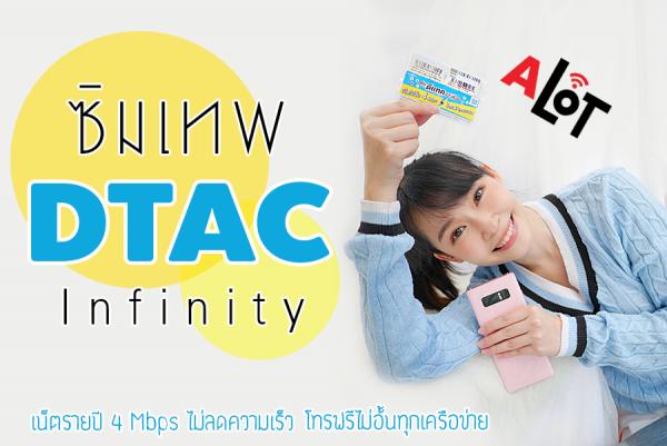 Review : ซิมเทพ DTAC Infinity ใช้เน็ตได้ไม่อั้น 4 Mbps ไม่ลดสปีด โทรฟรีทุกเครือข่าย ของร้าน A Lot Tech