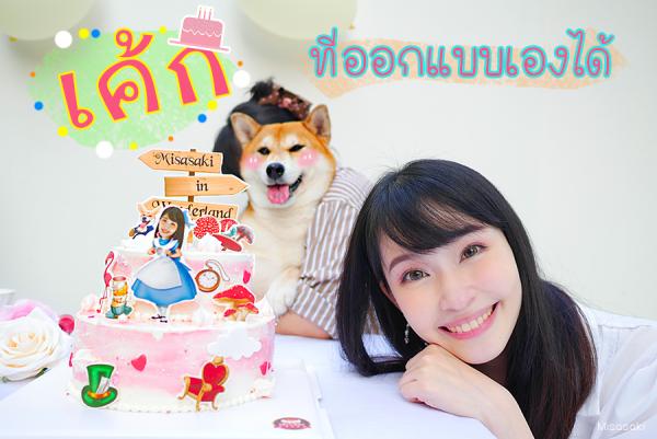 ออกแบบ Cake วันเกิดตัวเองกัน @ Cake n' Baker 🎂