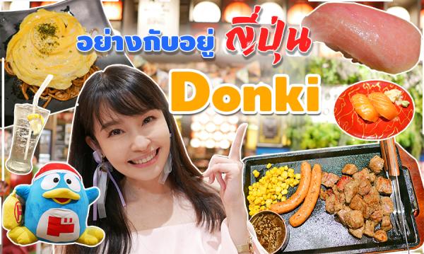 กินข้าวใน Don Don Donki @ The Market หายคิดถึงญี่ปุ่นได้อยู่นะ