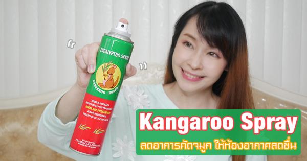 รีวิว สเปรย์ยูคาลิปตัส Kangaroo Spray ลดอาการคัดจมูก ระคายคอ ให้ห้องอากาศสดชื่น