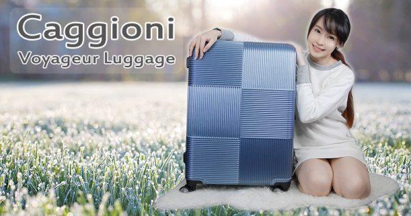 รีวิว กระเป๋าเดินทาง Caggioni รุ่น Voyageur สำหรับคนชอบดีไซน์สวย ทนทาน