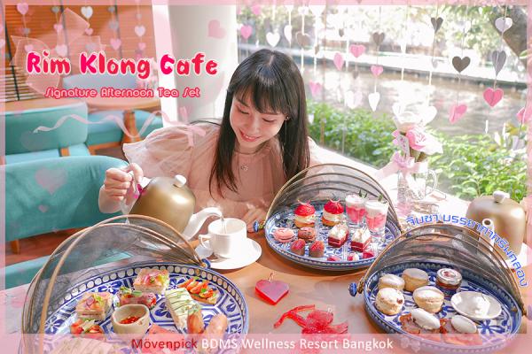 Afternoon Tea แบบชิล ๆ แสงสวย ถ่ายรูปสวย ที่ Rim Klong Café @ Movenpick BDMS Bangkok