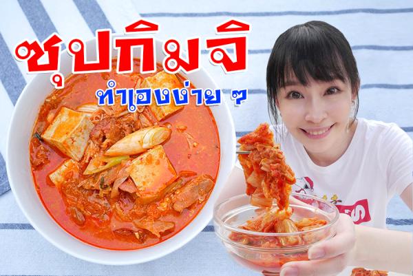 วิธีทำซุปกิมจิ แบบง่าย ๆ ทำเองได้ที่บ้าน