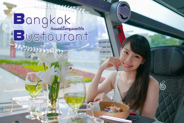 ดินเนอร์มื้อหรูบนรถโค้ช ชมรอบเมืองกันค่ะ Bangkok Bustaurant