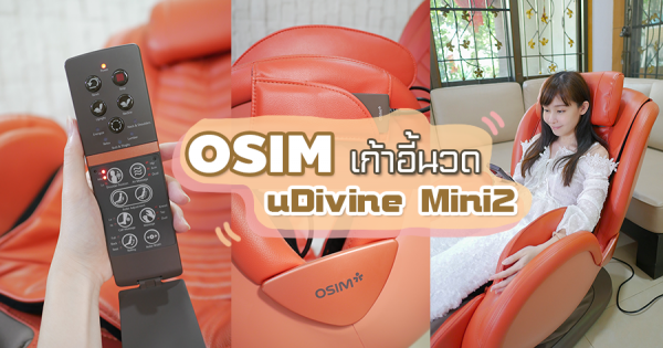 รีวิว เก้าอี้นวดที่สบายที่สุด OSIM  uDivine Mini2