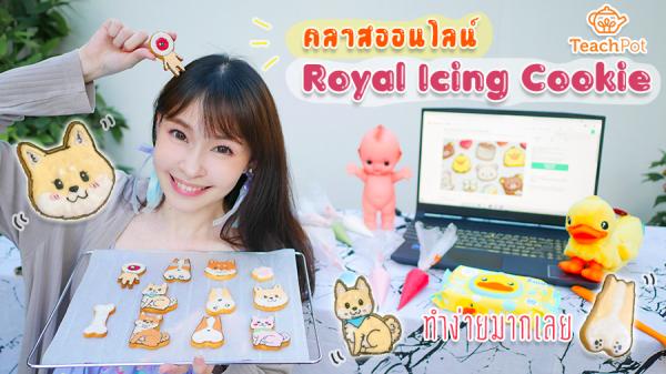หัดทำ Royal Icing Cookie ครั้งแรก จากคลาสเรียนบน TeachPot Online   อร่อยจนข้างบ้านนึกว่าซื้อมาจากร้าน