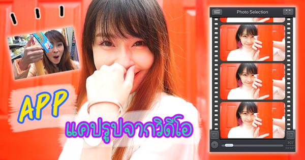 วิธีแคปรูปจากวิดีโอ ในมือถือ แบบง่ายสุด ๆ ด้วย App Video 2 Photo – HD