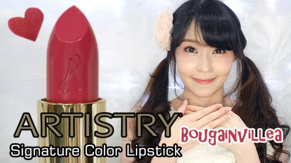 Artistry Signature Color Lipstick สี Bougainvillea ชมพูเข้ม แต่งหวานได้ เซ็กซี่ก็ได้