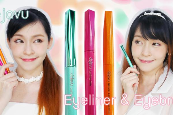 วิธีแต่งตาให้ดูหวาน แต่น่ามองแบบสาวญี่ปุ่น Dejavu Eyeliner & Eyebrow โทนสีน้ำตาล