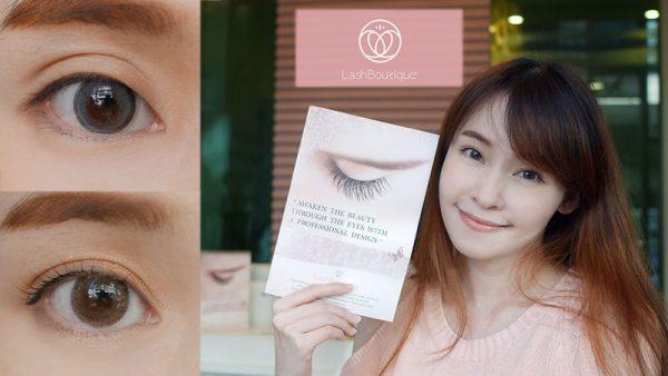 รีวิว ลิฟติ้งขนตางอน เด้ง เหมือนดัดขนตา 24 ชั่วโมง ที่ Lash boutique thailand
